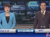 2020年9月20日 龙岩新闻联播