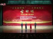 """""""百年的呼唤""""--大型交响乐演唱会《古田颂》红色之旅全省巡演走进龙岩"""