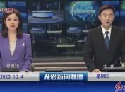 2020年10月4日龙岩新闻联播