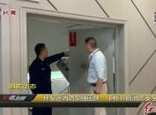 开发区消防加强国庆、中秋节前消防安全检查