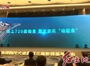 首届电视制片大会暨第三届影视基地峰会在厦门开幕