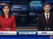 2020年10月01日龙岩新闻联播