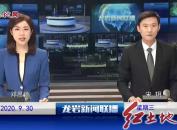 2020年9月30日龙岩新闻联播