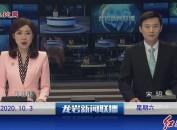2020年10月3日龙岩新闻联播