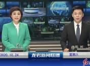 2020年10月24日龙岩新闻联播