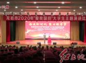 """龙岩市""""爱我国防""""大学生主题演讲比赛在闽西职业技术学院举行"""