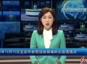 2020年10月15日龙岩市新型冠状病毒肺炎疫情情况