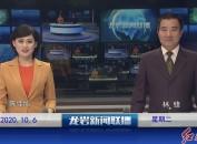 2020年10月6日龙岩新闻联播