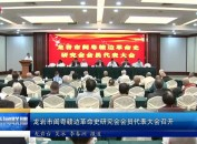 龙岩市闽粤赣边革命史研究会会员代表大会召开
