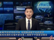 李建成张国旺在福州参加第三届数字中国建设峰会