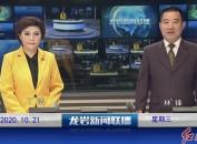 2020年10月21日龙岩新闻联播