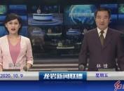 2020年10月9日龙岩新闻联播