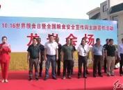龙岩市启动世界粮食日和全国粮食安全宣传周活动