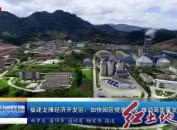 福建龙雁经济开发区:加快园区提质升级 推动高质量发展