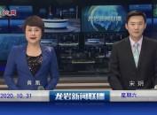2020年10月31日龙岩新闻联播