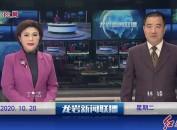 2020年10月20日龙岩新闻联播
