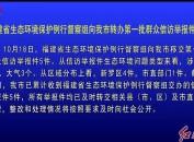 福建省生态环境保护例行督察组向龙岩市转办第一批群众信访举报件5件