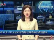 2020年10月17日龙岩市新型冠状病毒肺炎疫情情况