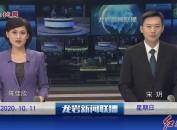 2020年10月11日龙岩新闻联播