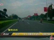 武平:一女子骑摩托车逆行,结果悲剧了……