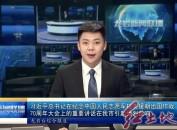 习近平总书记在纪念中国人民志愿军抗美援朝出国作战70周年大会上的重要讲话在我市引起强烈反响