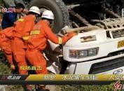 新罗:水泥罐车侧翻 一人受困