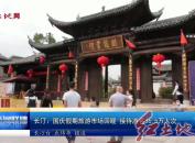 长汀:国庆假期旅游市场回暖 接待游客36.5万人次