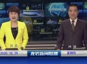 2020年10月29日龙岩新闻联播