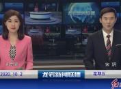 2020年10月02日龙岩新闻联播