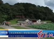 上杭古田旅游区上榜全国红色旅游发展典型案例