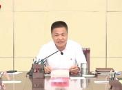 市政府党组会议召开 开展《中国共产党章程》和《习近平谈治国理政》第三卷集中学习研讨