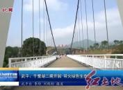武平:千鹭湖二期开园 带火绿色生态游