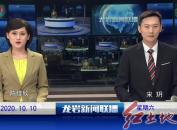 2020年10月10日龙岩新闻联播