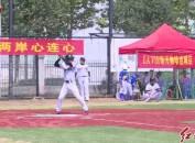 """2020年海峡两岸首届""""冠豸山""""杯慢速垒球交流赛在连城举行"""