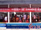 上杭:开展健康扶贫日专家义诊服务进乡村活动 健康扶贫促小康