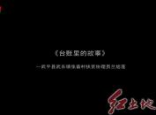 《台帐里的故事》---武平县武东镇张畲村扶贫协理员兰旭莲