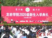 龙岩学院举行2020级新生入学典礼