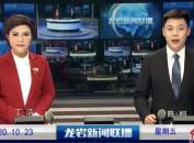 2020年10月23日龙岩新闻联播