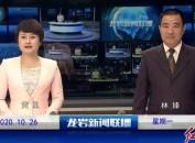 2020年10月26日龙岩新闻联播