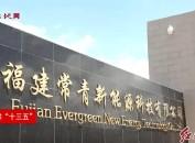 上杭蛟洋工业区:丰富产业链条 综合竞争力更强