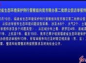 福建省生态环境保护例行督察组向我市转办第二批群众信访举报件8件
