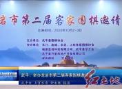 武平:举办龙岩市第二届客家围棋邀请赛