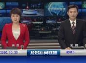 2020年10月30日龙岩新闻联播