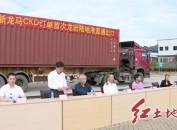 新龙马60台份CKD订单产品从龙岩陆地港直通出口尼日利亚