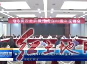 我市召开纪念闽西工农银行成立90周年座谈会