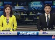 2020年11月14日龙岩新闻联播