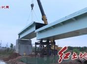 连城首座大型跨河简支钢箱梁桥兰田桥顺利合拢 预计11月完工投入使用