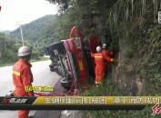 车辆侧翻司机被困 漳平消防成功救援