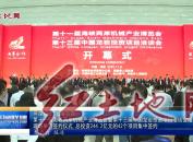 第十一届海峡两岸机械产业博览会暨第十三届中国龙岩投资项目洽谈会隆重开幕现场举行签约仪式