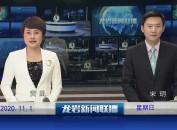 2020年11月1日龙岩新闻联播